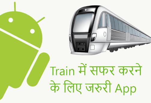 Train में सफर करने के लिए इस एंड्राइड मोबाइल App को जरुर Use करे