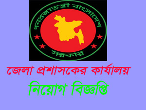 All District Commissioner Office Job Circular 2019-20