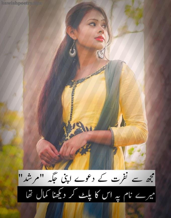 Nafrat Poetry In Urdu | Nafrat Poetry 2 Lines