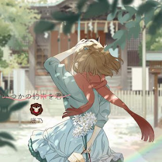 [Mini Album] Kano – Itsuka no Yakusoku wo Kimi ni [MP3/320K/ZIP]