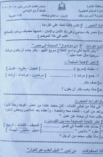 """تجميع امتحانات   للصف الرابع الإبتدائى """"الفعلى """" لغة عربية  إدارات ترم أول لتدريب عليها 81711186_2629820340583297_765577598389452800_n"""