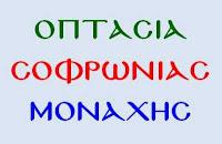 ΟΠΤΑΣΙΑ ΣΟΦΡΩΝΙΑΣ
