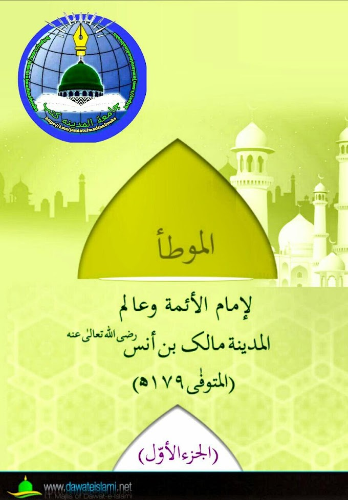 Al Mouta Imam Malik Mukammal 2 Jilden موطا امام مالک
