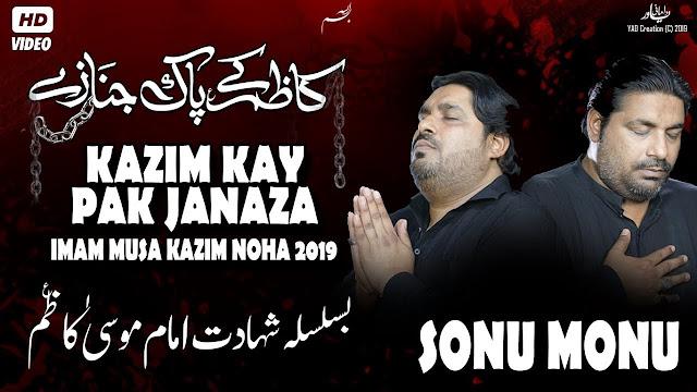 Kazim Kay Pak Janazay Ko  Sonu Monu Nohay 2019  25 Rajab