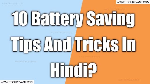 10 Battery Saving Tips And Tricks In Hindi?
