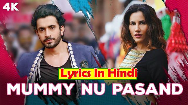 Meri Mummy Nu Pasand Nahi Tu Lyrics in hindi - Jai Mummy Di l Sunny S, Sonnalli S | Hindi