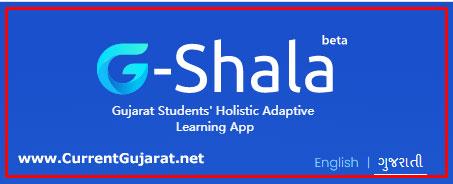 G-Shala Mobile App Download Link