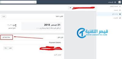 طريقة عمل إعلان ممول على الفيسبوك