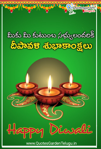 telugu-deepavali-greetings-wishes-images-2020-quotes