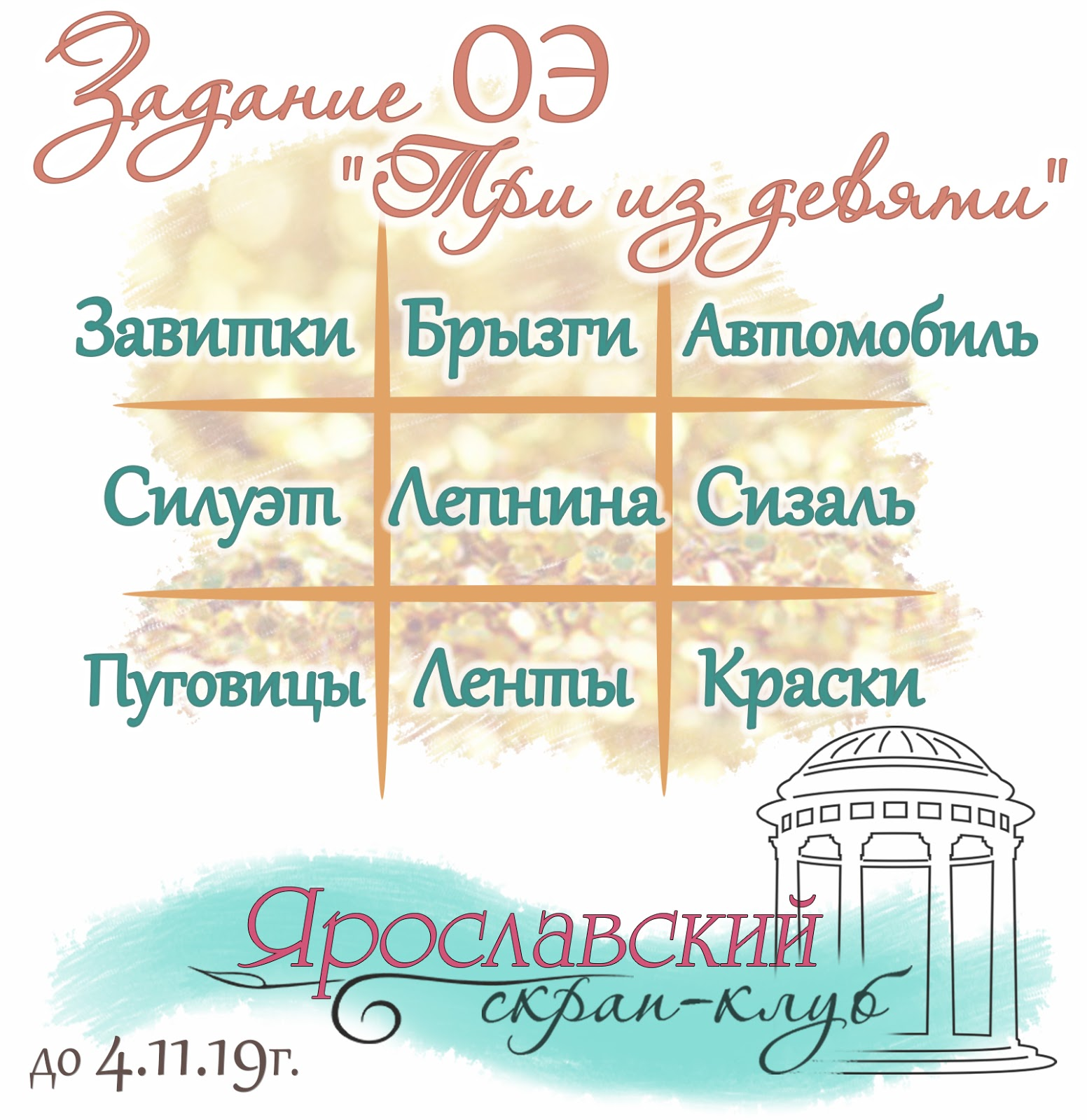 """ОЭ """"Три из девяти"""" до 04.11.19 г."""