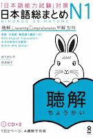 Nihongo Soumatome N1 Choukai  本語総まとめ N1 聴解