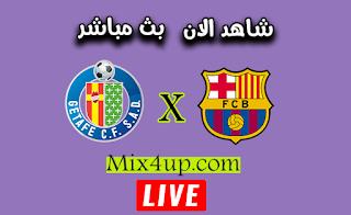 مباراة برشلونة وخيتافي بث مباشر