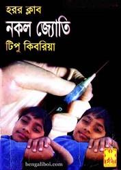 Nokol Jyoti by Tipu Kaboriya
