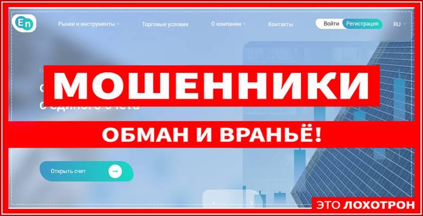 Мошеннический сайт en-n.com/ru – Отзывы, развод. Брокер EN-n мошенники