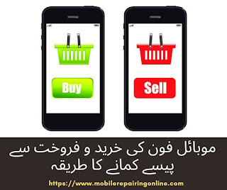 موبائل فون کی خرید و فروخت سے پیسے کمانے کا طریقہ