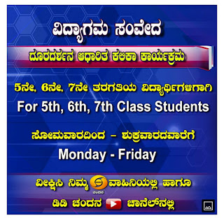 Doradarshan Online Classes for 5th,6th & 7th classes Students on : 31-07-2021 DAY- 49 Friday