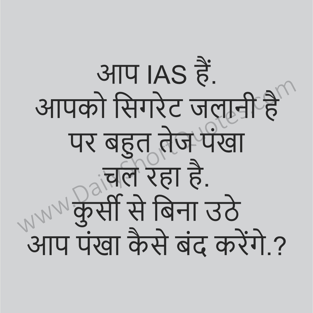 IAS Double Meaning Question in Hindi