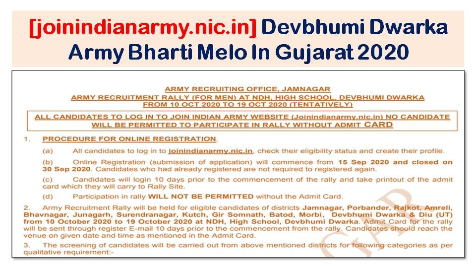 [joinindianarmy.nic.in] Devbhumi Dwarka Army Bharti Melo In Gujarat 2020
