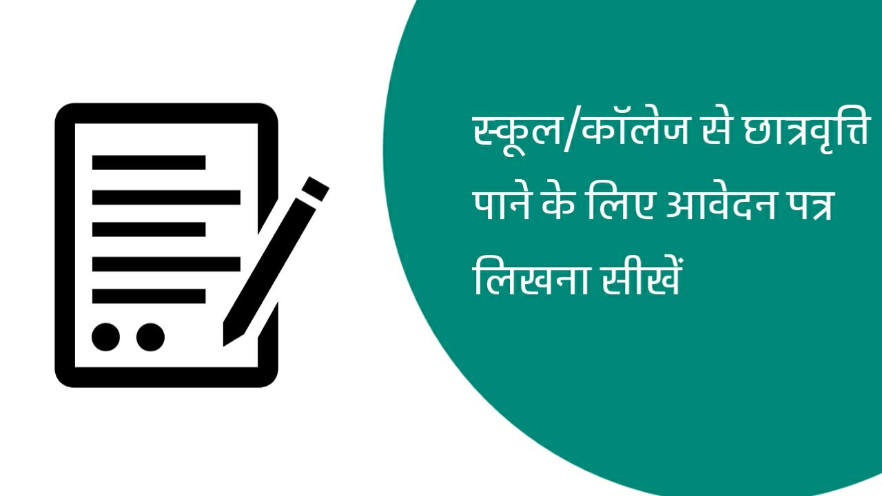 how to write scholarship application letter in hindi