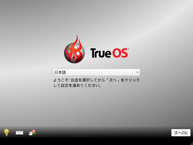 TrueOSで使用する言語を選択します。