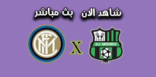 ملخص | مباراة انتر ميلان وساسولو اليوم الاربعاء بتاريخ 24-06-2020 الدوري الايطالي