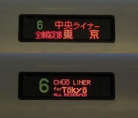 中央線 中央ライナー2 東京行き E257系(2019.3廃止)