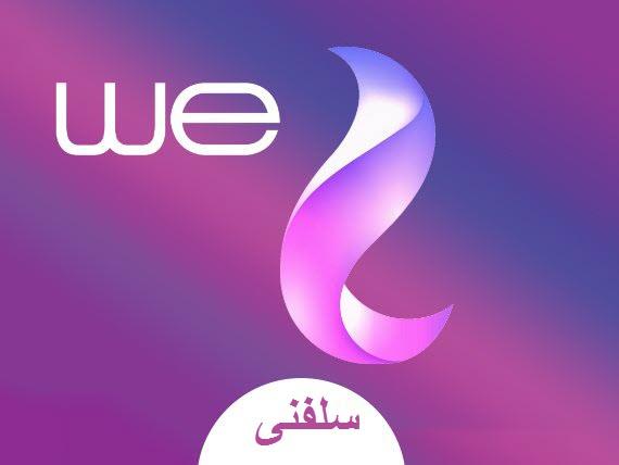 خدمة سلفني من وي we من المصرية للإتصالات 2021