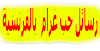أجمل رسائل حب غرام  بالفرنسية مع ترجمتها بالعربية 2020