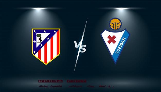 بث مباشر مباراة أتلتيكو مدريد وإيبار في الدوري الإسباني