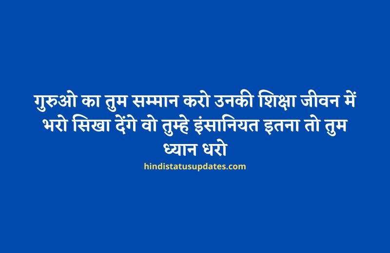 Guru Purnima Whatsapp Status