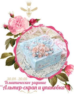 """Блог bee-shabby СП """"Сезон подарков"""""""
