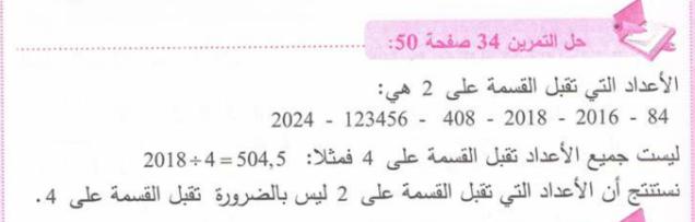 حل تمرين 34 صفحة 50 رياضيات للسنة الأولى متوسط الجيل الثاني