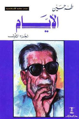 كتاب الايام طه حسين pdf