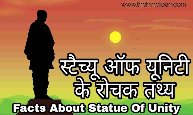 सरदार पटेल - स्टैच्यू ऑफ यूनिटी   Statue Of Unity in Hindi