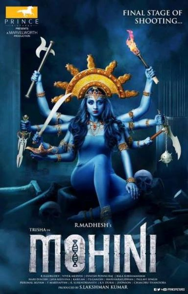 Trisha, Jackky Bhagnani in New Upcoming Tamil movie Mohini movie Poster, release date, star cast, hit or flop