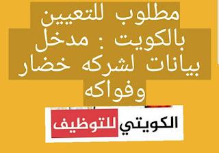 مطلوب للتعيين بالكويت : مدخل بيانات لشركه خضار وفواكه