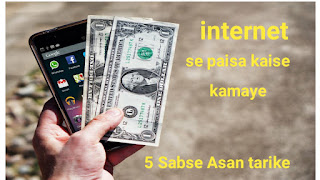Internet se paisa kaise kamaye , online income kaise kare ,