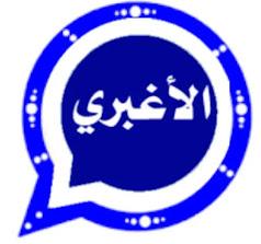 تحميل واتساب بلس الازرق عبدالله الاغبري AgWhatsapp apk 2020
