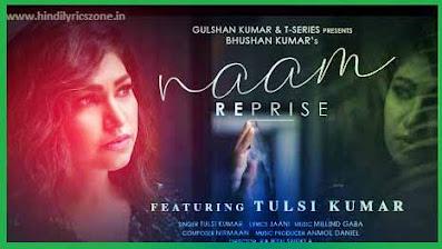 Naam नाम Reprise (Tulsi Kumar) Lyrics in Hindi।Millind Gaba