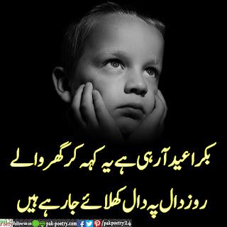 Bkra Eid arahi ha ye keh kr ghar waly - Eid Funny Poetry Urdu