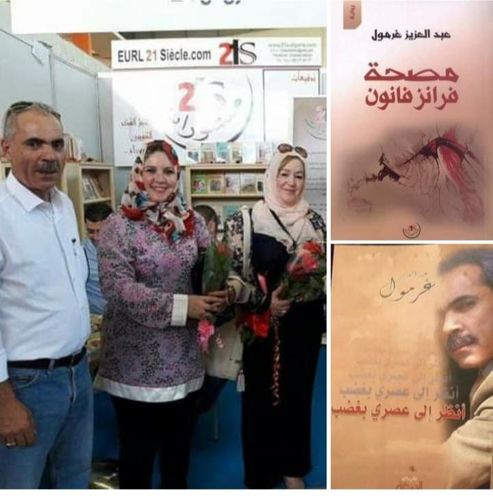 سهادة الاعلامية والشاعرة نادية لعياطي . في حق الاديب الروائي عبد العزيز   غرمول