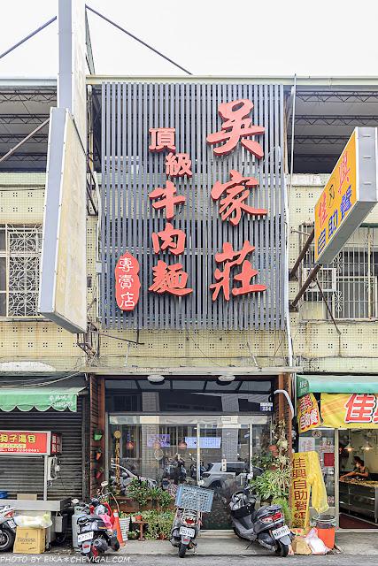 MG 5365 - 吳家莊頂級牛肉麵,永興街人氣牛肉麵,表面鋪著滿滿的牛腱,幾乎看不到底下的麵!