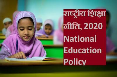 राष्ट्रीय शिक्षा नीति, 2020 National Education Policy