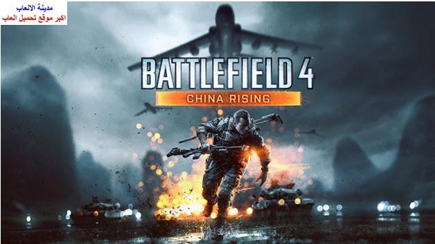تحميل لعبة باتل فيلد Battlefield 4 للكمبيوتر برابط مباشر كاملة مضغوطة ميديا فاير