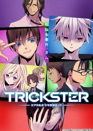 Trickster  13  VOSTFR