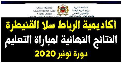 جهة الرباط سلا القنيطرة النتائج النهائية لمباراة التعليم والملحقين نونبر 2020