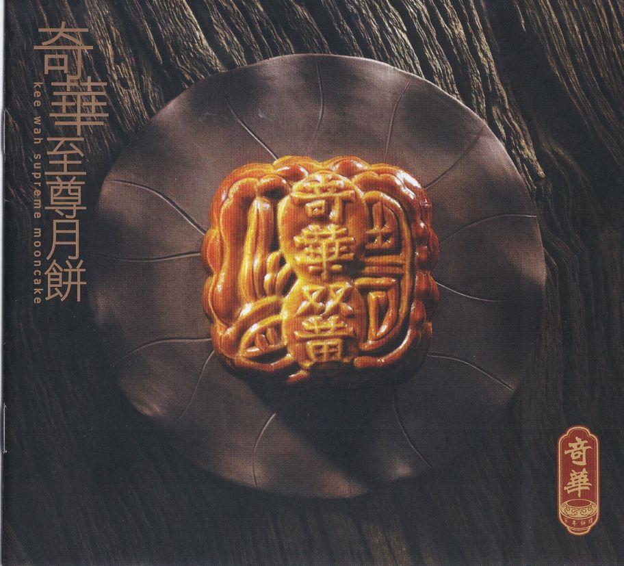 香港中秋月餅 Hong Kong Moon Cake: 奇華月餅 2012 月餅 價目表