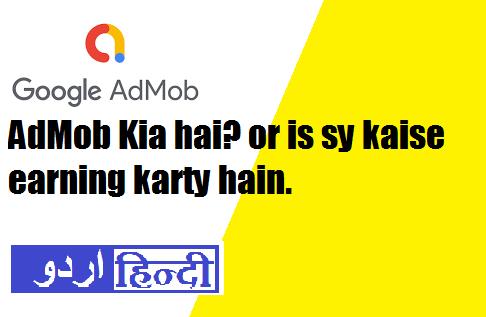 AdMob Kia hai? - AdMob Ki Pori Jankari Urdu Hindi Me