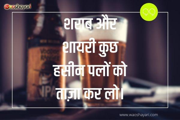 12 Trending Sharab Shayari Hindi Font [दिल को छु लेगी]