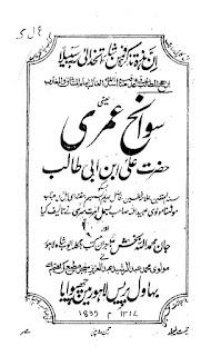 سوانح عمری حضرت علی ابن ابی طالب علیہ السلام تالیف عبیداللہ بسمل امرت سری